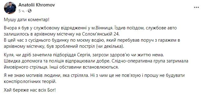 В Киеве стреляли в водителя главы Госархивслужбы, подозреваемый задержан
