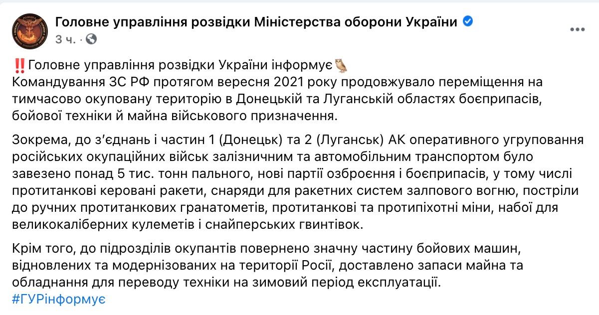 Готовят к зимней войне. Россия доставила в ОРДЛО технику, боеприпасы и оборудование – ГУР