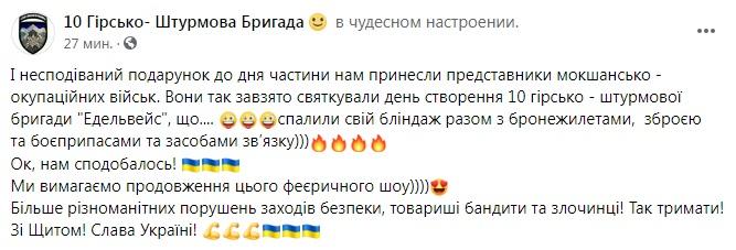 """""""Поздравили"""" 10-ю бригаду ВСУ. Боевики сожгли свой блиндаж с оружием и боеприпасами: видео"""