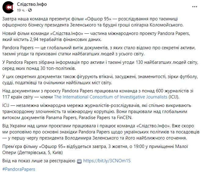 "Показ фильма-расследования ""Офшор 95"" о Зеленском сорван – Слідство.Інфо"