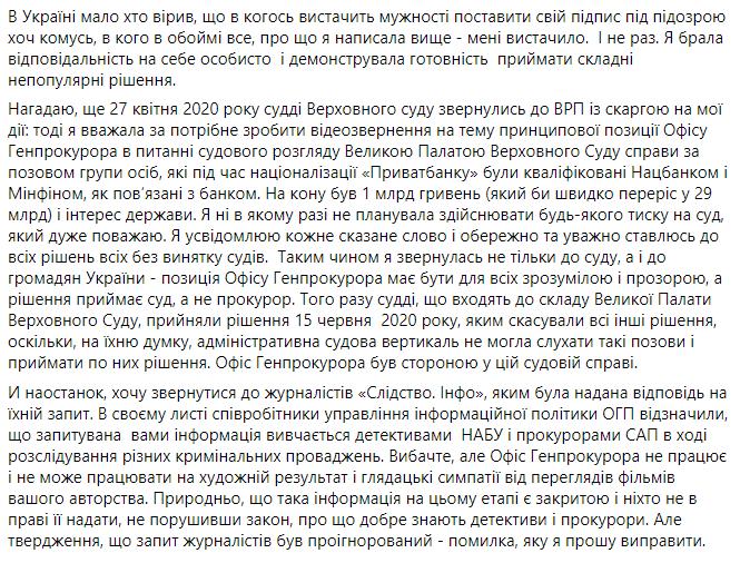 """Венедиктова: Информация из фильма """"Офшор 95"""" – не сюрприз для правоохранителей"""