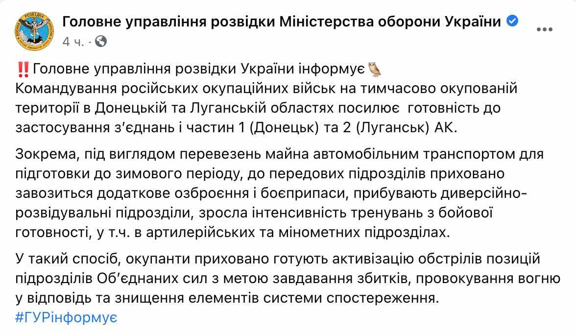 Боевики на Донбассе скрыто готовятся к активизации обстрелов – разведка