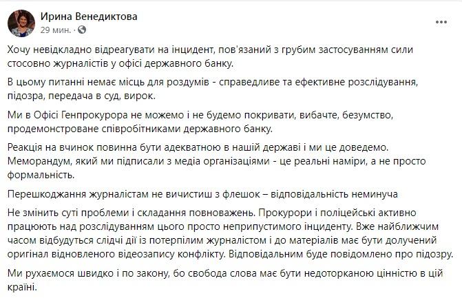 """Нападение на Схемы: Венедиктова заявила, что не будет """"покрывать безумие"""" работников банка"""