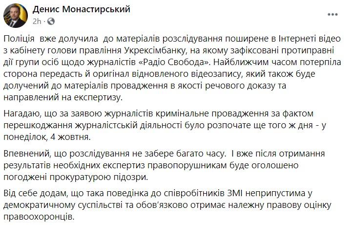 """Видео с нападением на журналистов """"Схем"""" в Укрэксимбанке приобщили к уголовному делу – МВД"""