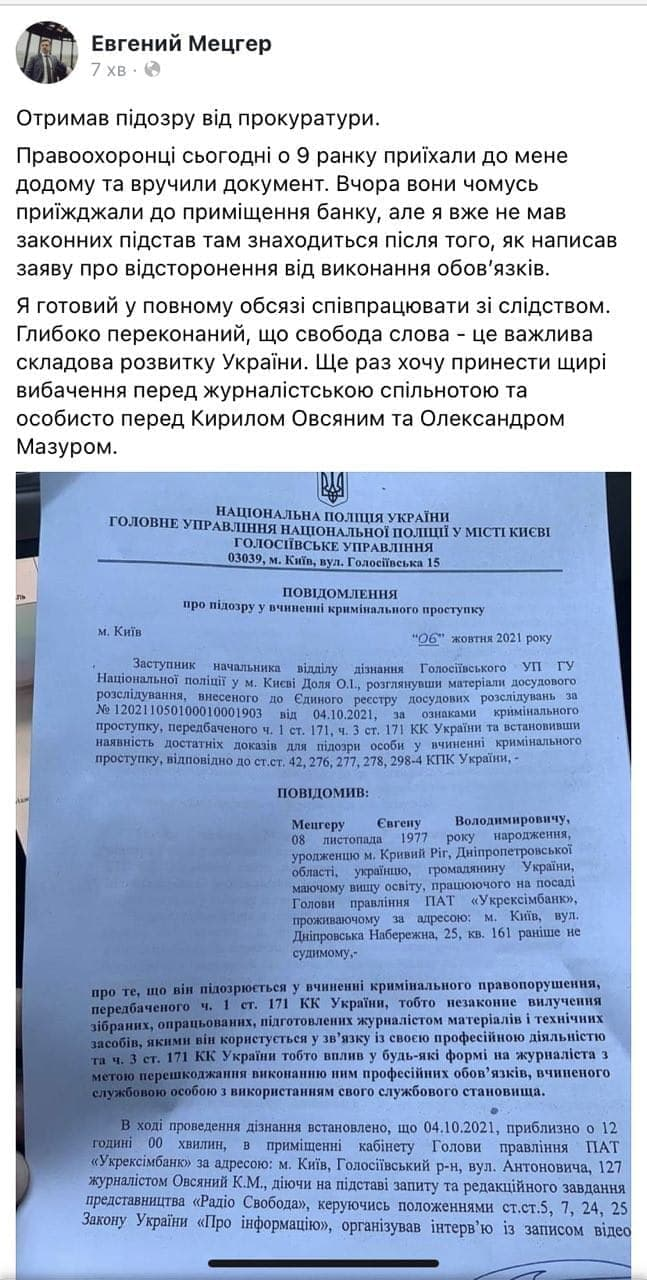 Прокуратура вручила подозрение Мецгеру