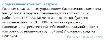 """В Беларуси на TUT.BY завели новое дело. На неработающем сайте увидели """"разжигание вражды"""""""