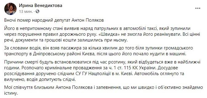 В Киеве найден мертвым нардеп Антон Поляков