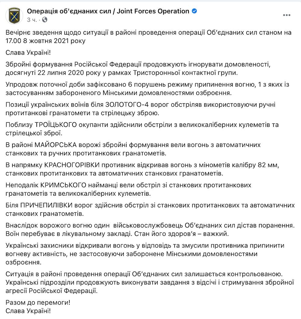 Война на Донбассе. Тяжело ранен военнослужащий