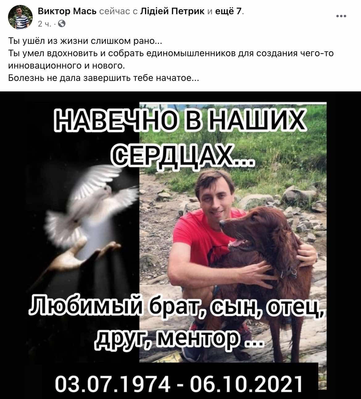 В Киеве умер один из первых украинских IT-предпринимателей Алексей Мась