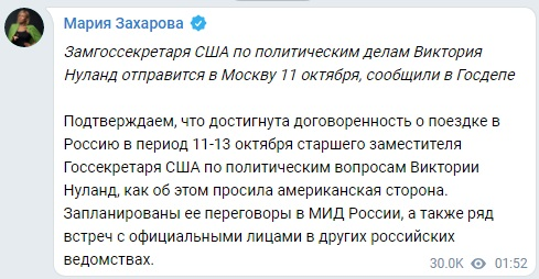 Нуланд из черного списка РФ едет в Москву. РосСМИ пишут – главной темой может быть Украина