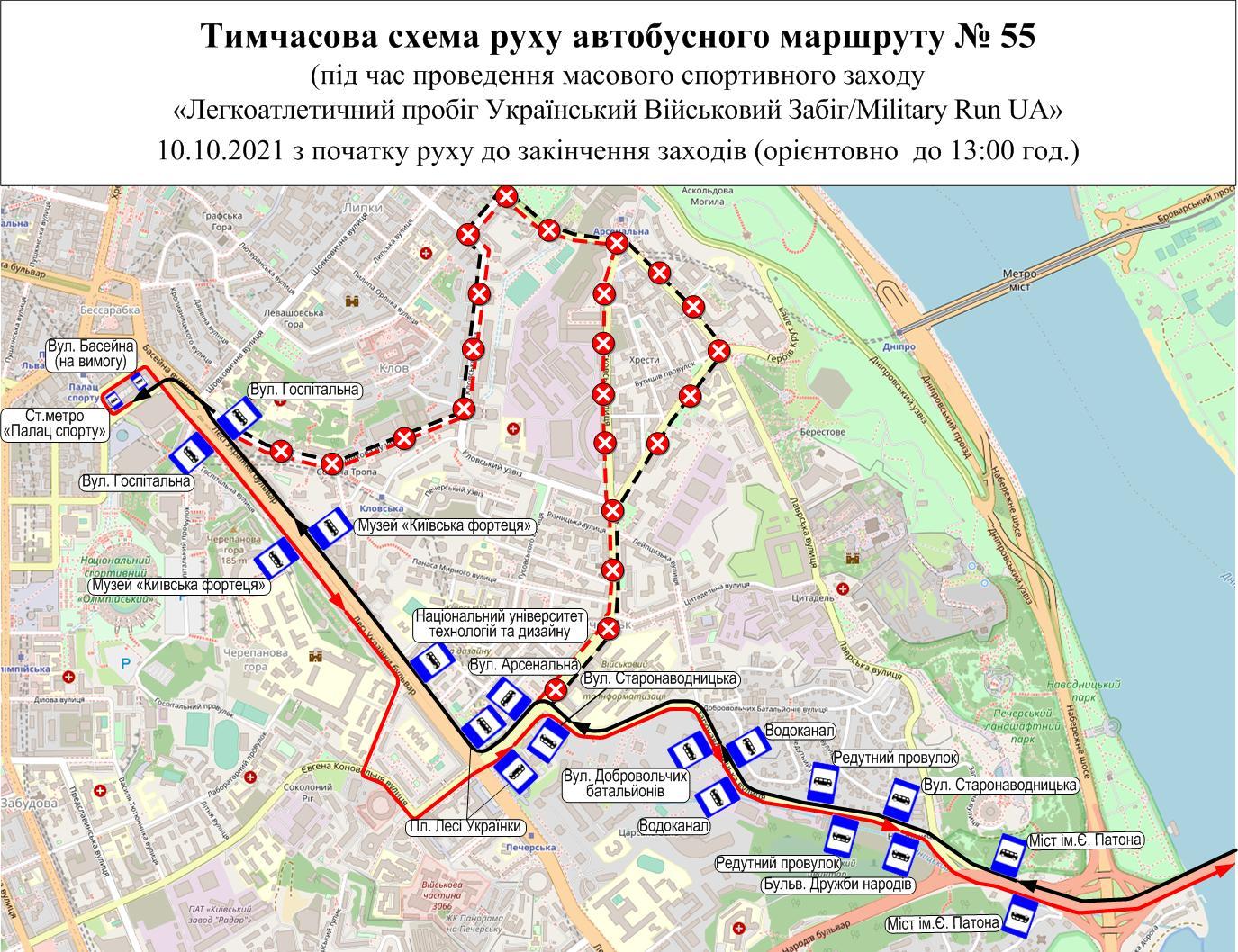 Забег в Киеве. Центр частично перекроют и изменят маршруты автобусов: список и карта