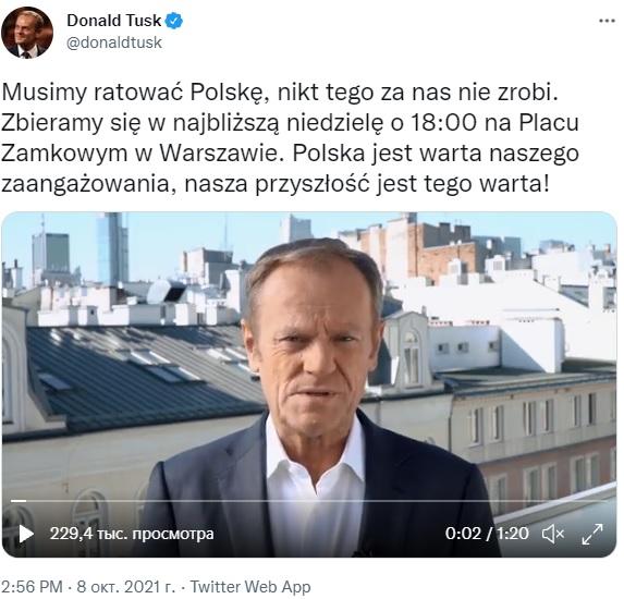 В Польше тысячи людей вышли протестовать против правительства и за сохранение страны в ЕС