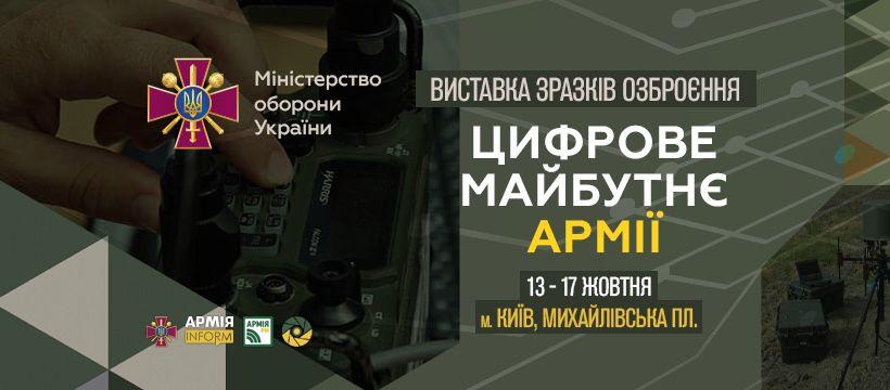 В центре Киева будет показ военной техники. Улицу перекроют на неделю: видео, карта