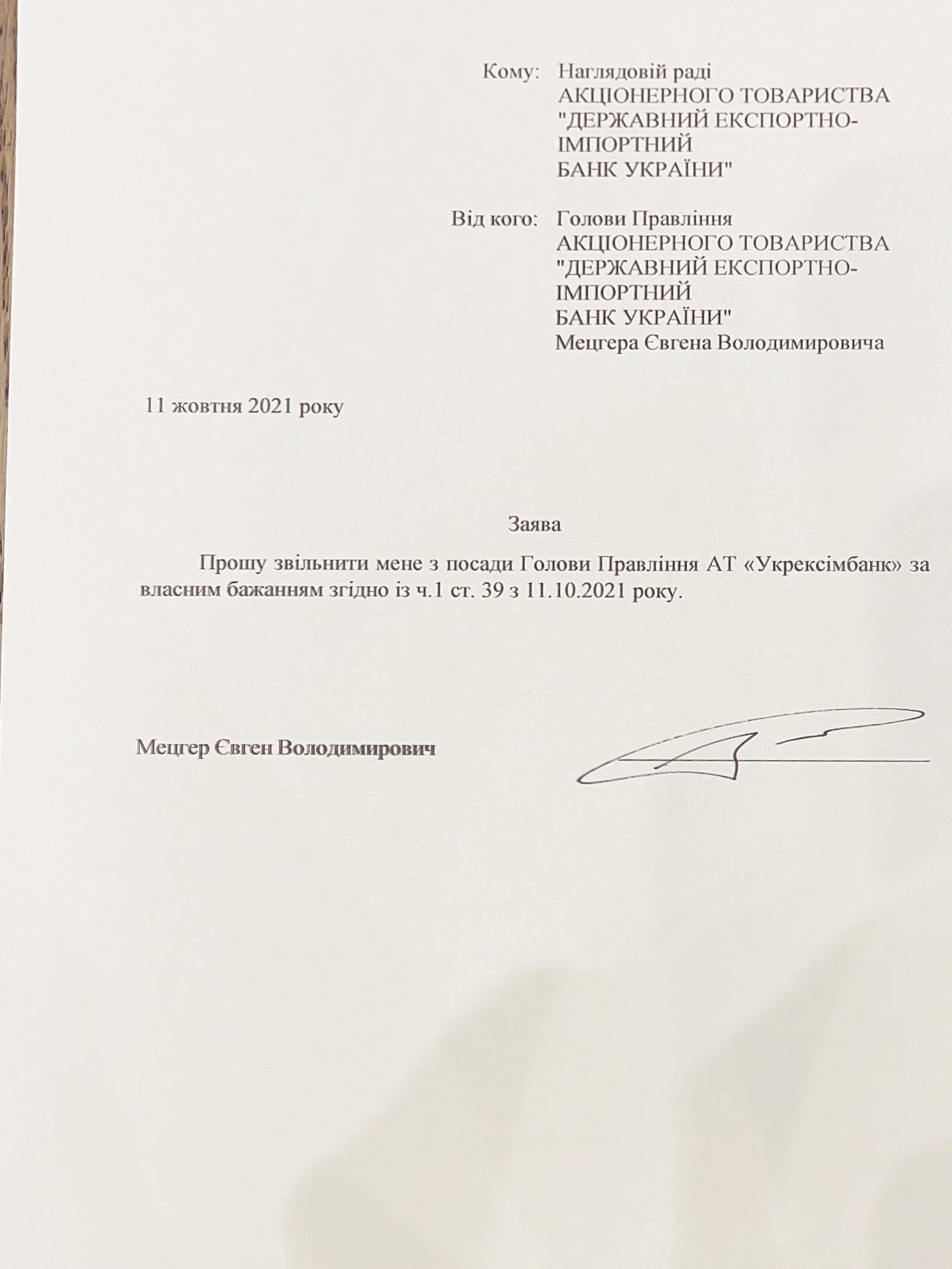 Мецгер уволен с должности главы Укрэксимбанка
