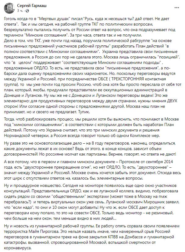 Россия опять позвала террористку Пирогову на заседание ТКГ и сорвала работу – Гармаш