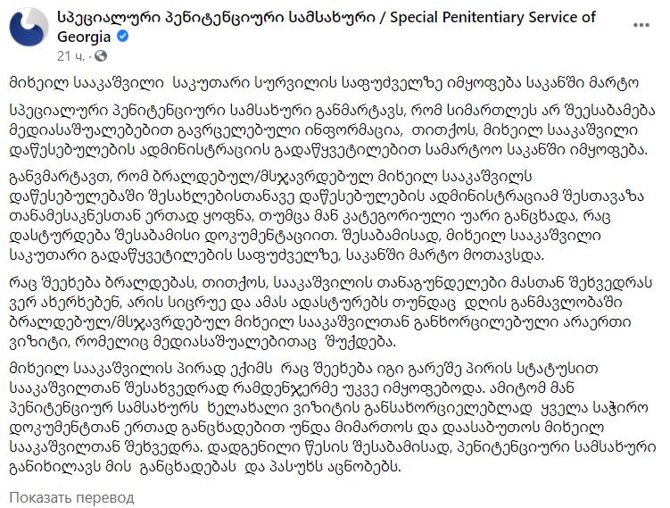 Скриншот:Special Penitentiary Service of Georgia/Facebook