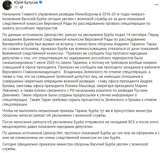 ЧВК Вагнера. Генерал Бурба уволился с воинской службы, чтобы дать показания ТСК – Бутусов