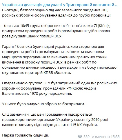 ЗСУ затримали окупанта на Донбасі. Він проводив розвідку позицій із пов'язкою СЦКК – фото