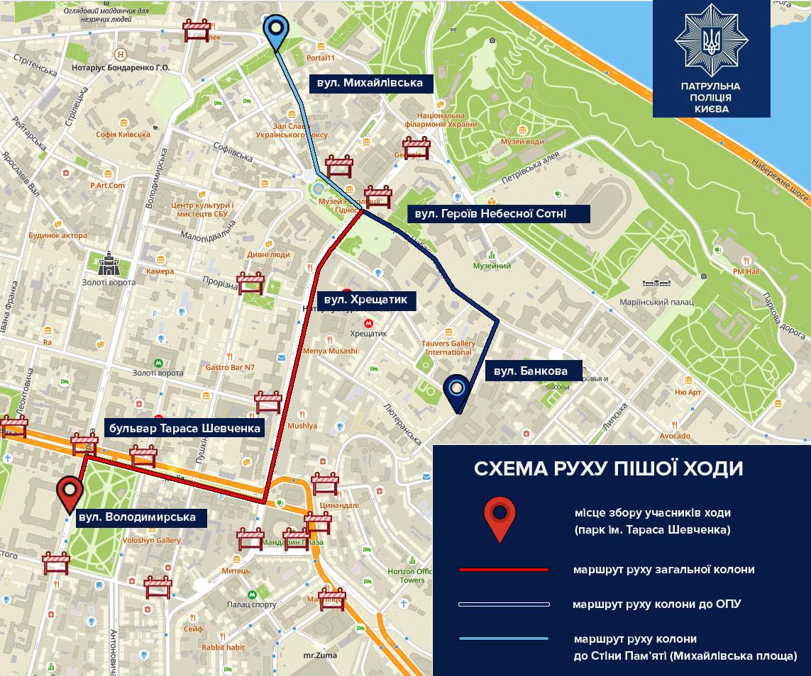 У центрі Києва відбувся марш на честь Дня захисників і захисниць – відео