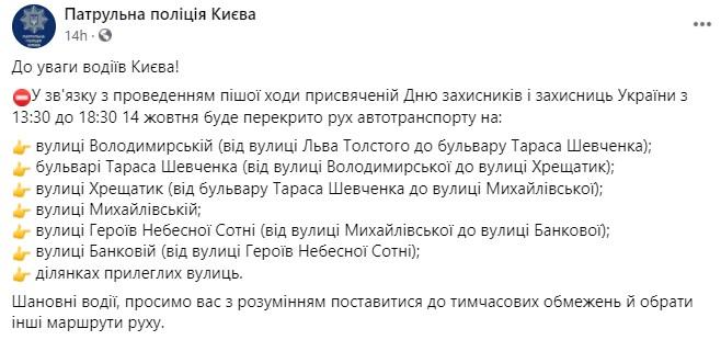 Сегодня в Киеве пройдет марш в честь Дня защитников и защитниц. Центр перекроют – карта