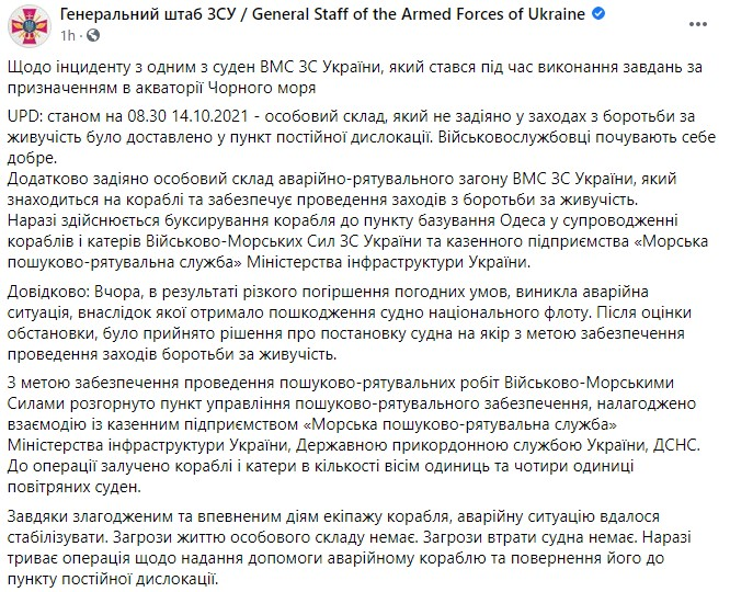 Аварія в Чорному морі. Український військовий корабель буксирують до Одеси, екіпаж вже на березі