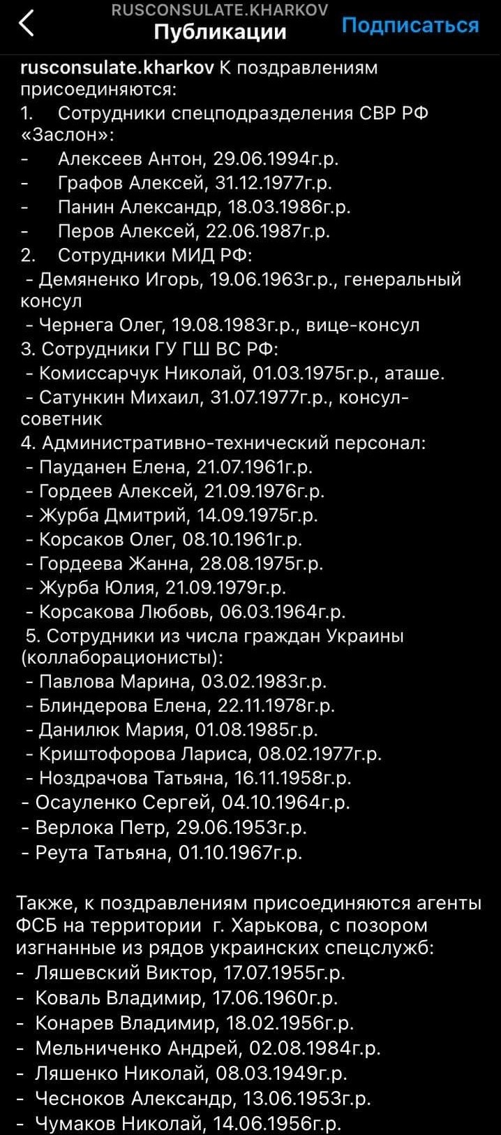 """На странице Генконсульства РФ поздравили защитников Украины и показали """"своих шпионов"""""""