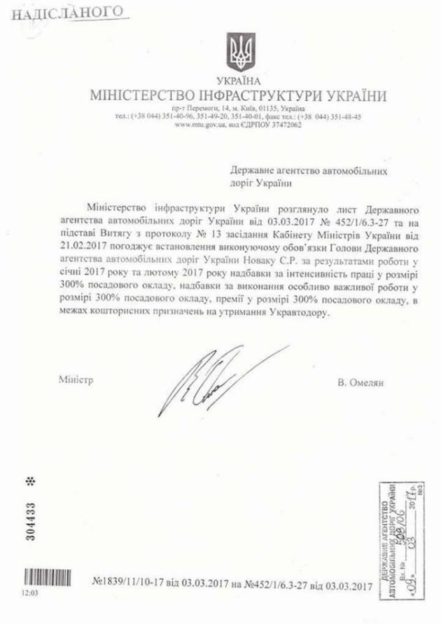 Омелян объяснил, как главе Укравтодора повысили зарплату в 10 раз