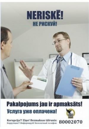 Антикор Латвия.jpg