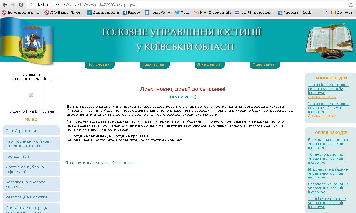 Хакеры передали сообщение Лавриновичу