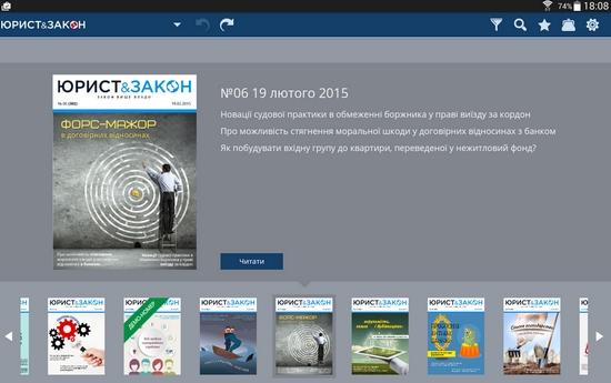 Журналы для юристов и бухгалтеров - теперь и на вашем планшете