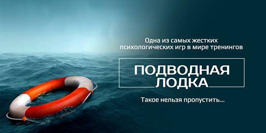 Подводная лодка.jpg