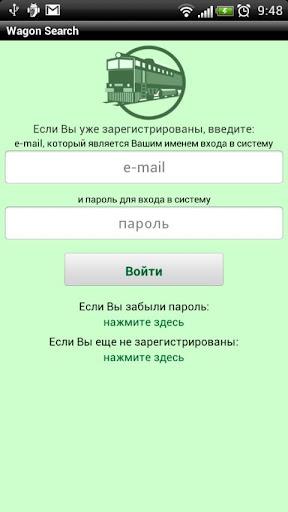 Wagon_search.jpg