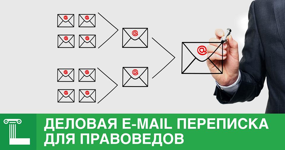 деловая e-mail переписка.png