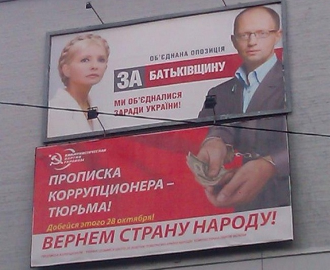 тимошенко симоненко.jpg