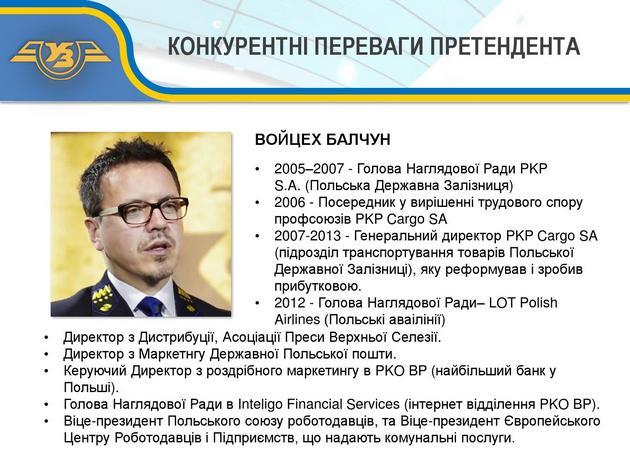 С чем и для чего польский реформатор идет в Укрзализныцю