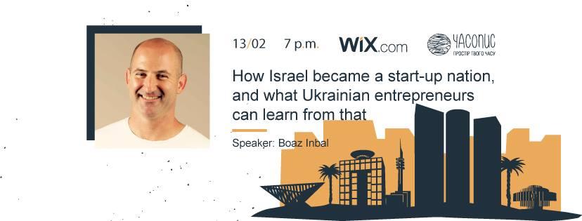 как Израиль стал стартап-нацией.jpg