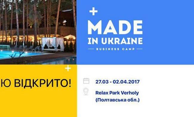 Made In Ukraine 2017.jpg
