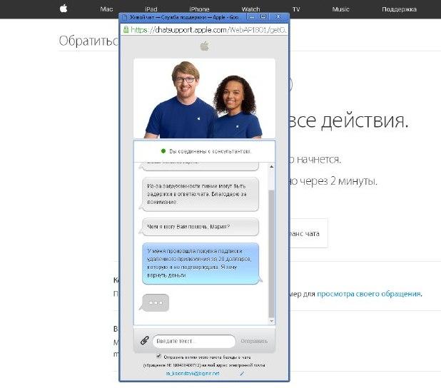 Дело к Аpple: как вернуть деньги из iTunes через Россию