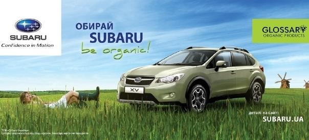 Subaru запускает совместную программу с GLOSSARY Organic Products