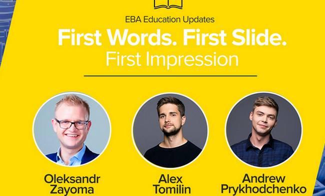 первые слова, первый слайд, первое впечатление.jpg