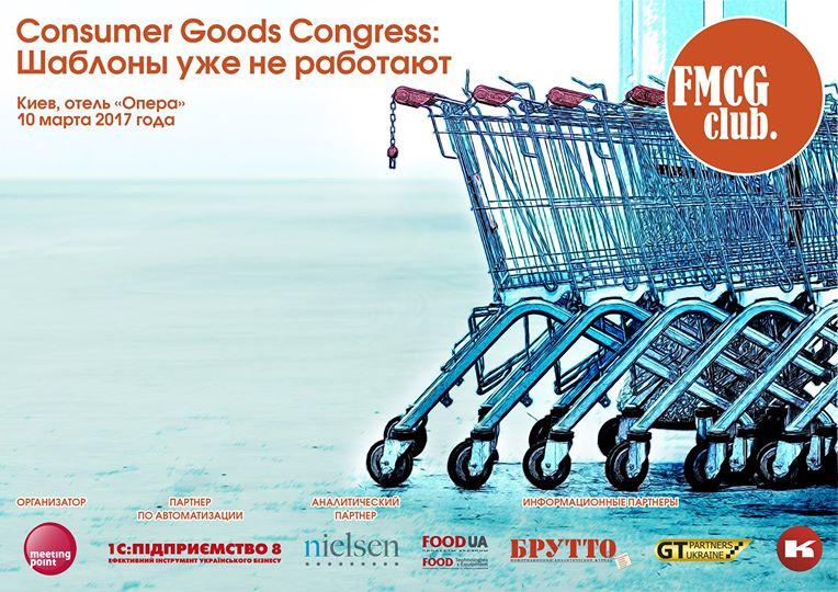 Consumer Goods Congress.jpg