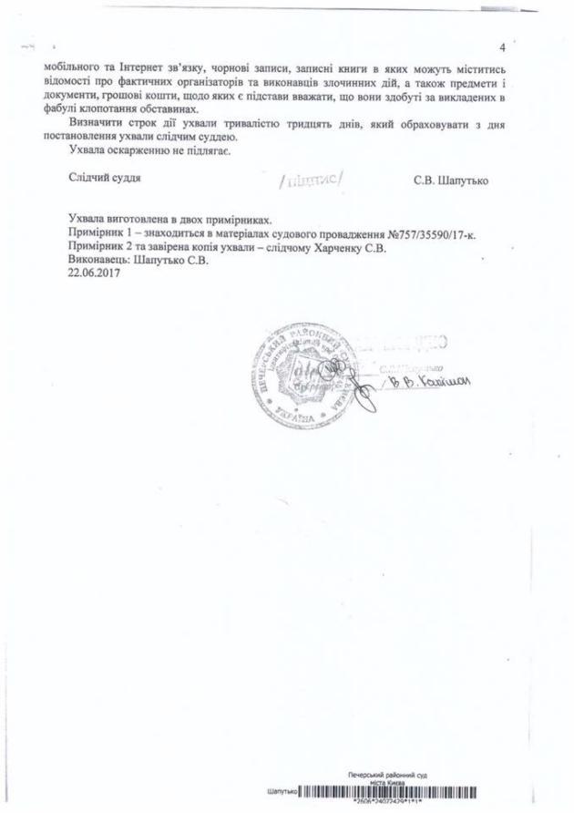 Глава Укрэнерго объяснил, из-за чего прошли обыски в компании