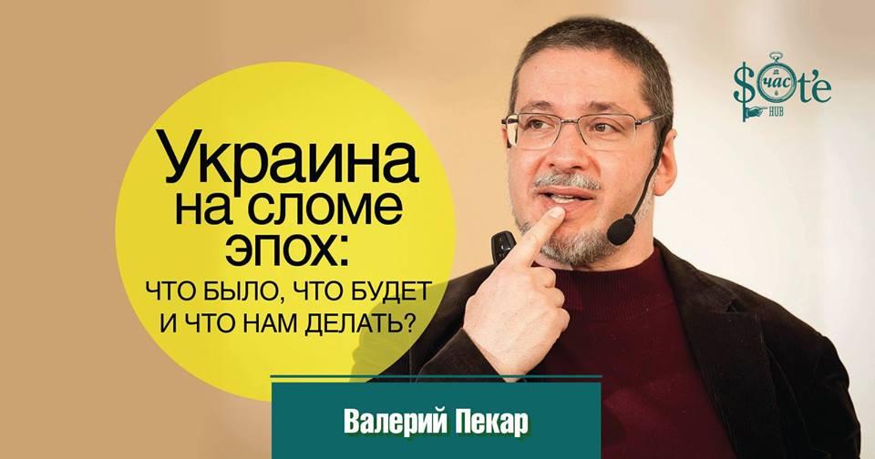 Украина на сломе эпох.jpg