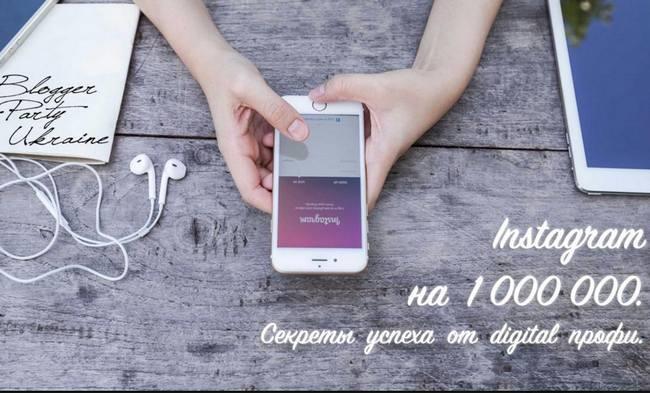 Instagram секреты успеха.jpg