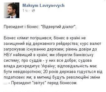 лавринович.JPG