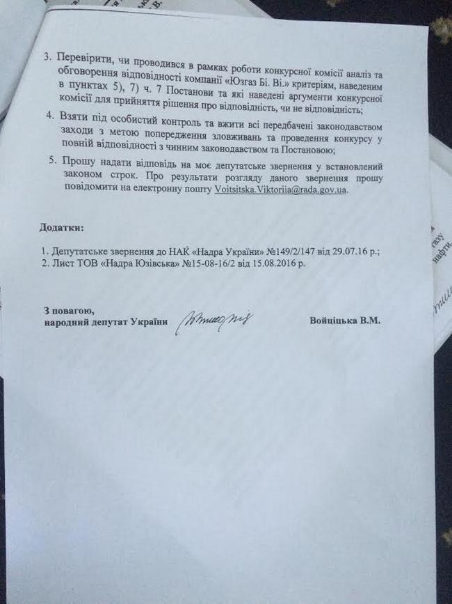 Гройсман поручил проверить Надра Юзовская