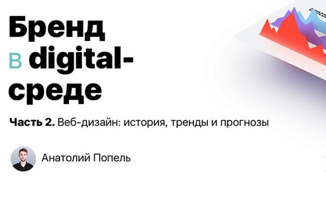 Бренд в digital-среде.jpg