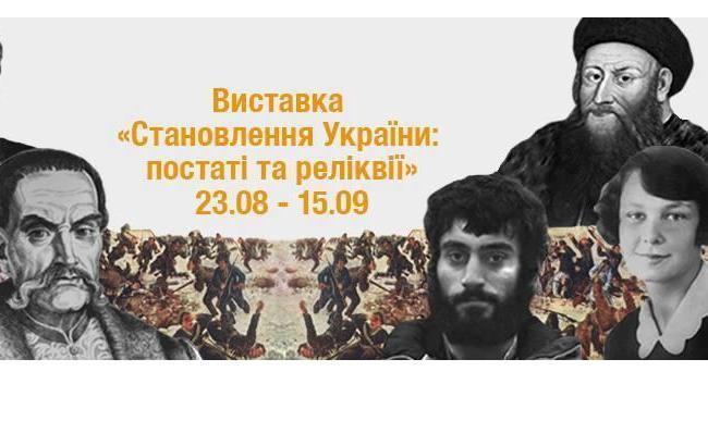 Vystavka Ukraine.jpg