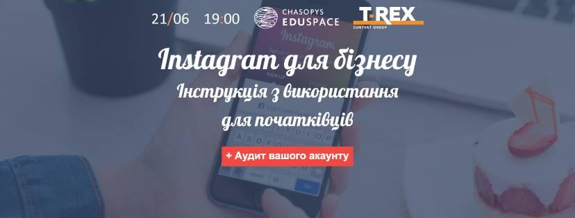 основы Instagram для бизнеса.jpg
