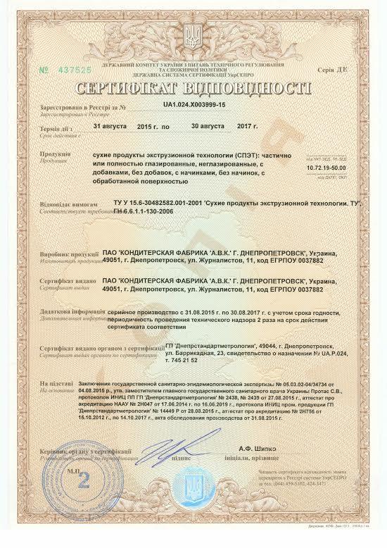 сертификат соотвествия авк.jpg